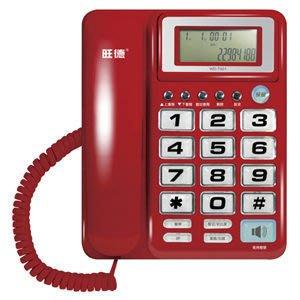 【胖胖秀OA】旺德WONDER  WD-7001超大字鍵電話※含稅※
