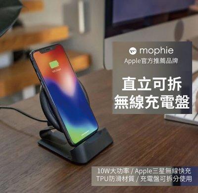 美國原廠正品 mophie-UWC 10W 直立可拆無線充電盤 蘋果官方推薦品牌