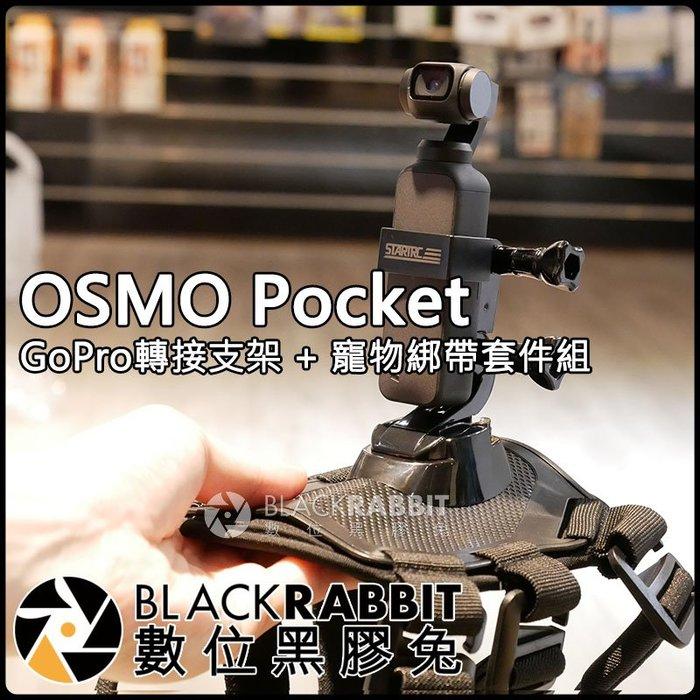 數位黑膠兔【 DJI 大疆 OSMO Pocket GoPro 轉接 支架 + GH13 寵物 綁帶 套件組 】 綁繩