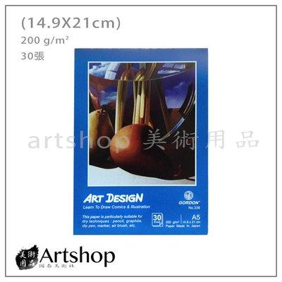 【Artshop美術用品】GORDON A5 繪圖設計簿 200g (14.9x21cm 30入)