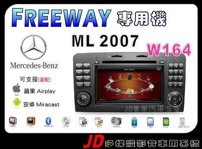 【JD 新北 桃園】FREEWAY BENZ ML W164 2007 賓士 DVD/USB/HD數位/導航/藍芽 7吋觸控螢幕主機~專用機