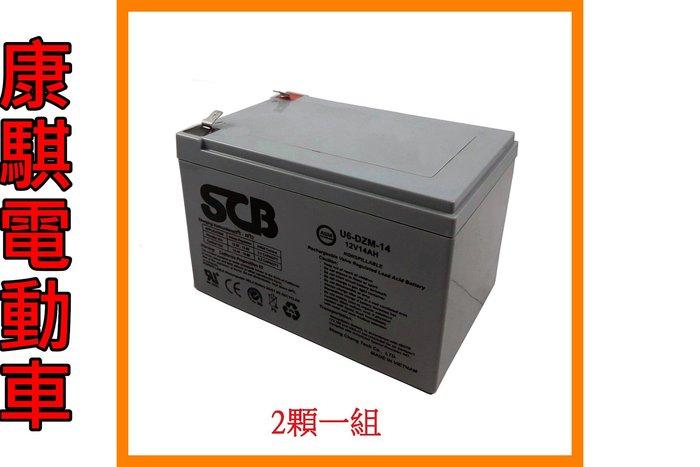 龍昌 SCB EV14-12 鉛酸電池 12V 14Ah 兩顆一組 代步車 電動機車 電動車 電池【康騏電動車】