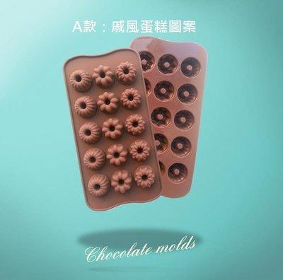 ~享購天堂~ 巧克力模具~單入~戚風蛋糕模 瓶蓋製冰器 愛心巧克力模 冰塊盒 皂模 婚禮小物 收涎烘焙模具