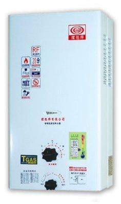 【嘉家廚具】理想牌LH-8303(原898)☆10L☆RF屋外型熱水器☆公寓型☆瓦斯熱水器☆台北市、新北市免運費☆