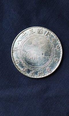 中華民國三十八年壹圓