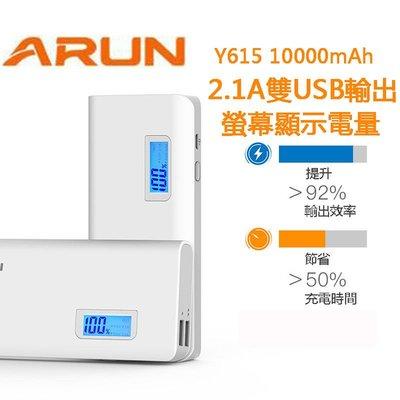附發票現貨ARUN Y615 10000mAh行動電源 LED液晶顯示電量 2A快充移動電源 雙向快充 行動充 新北市