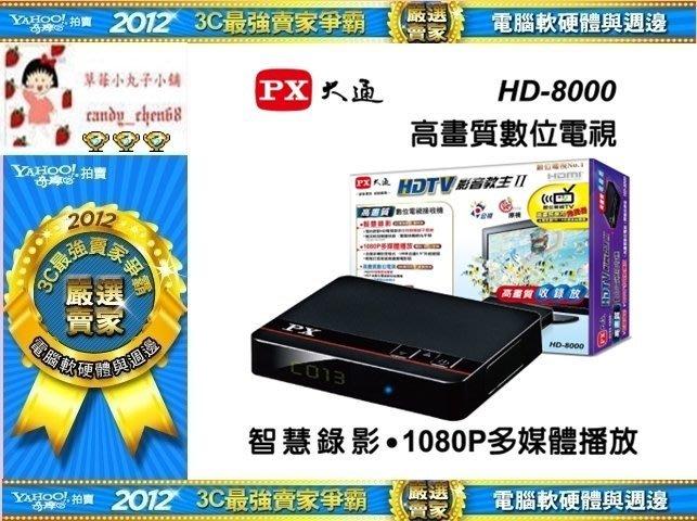 【35年連鎖老店】PX大通 HD-8000 高畫質數位電視接收機 影音教主II有發票/可全家/保固一年