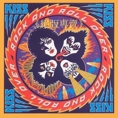 《絕版專賣》Kiss 合唱團 / Rock and Roll Over (西德.銀圈版)