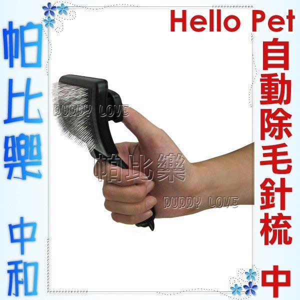 ◇帕比樂◇【美容用品】Hello Pet 自動除毛針梳 (中),讓您輕鬆清理貓狗的毛髮~
