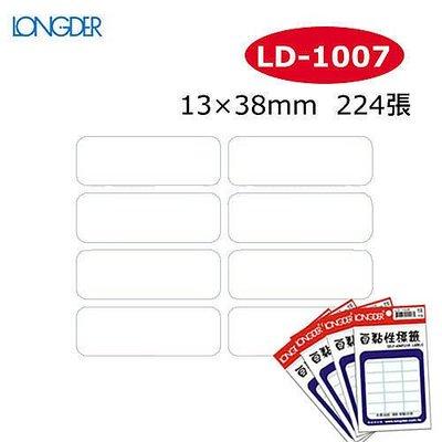 【西瓜籽】龍德 自黏性標籤 LD-1007(白色) 13*38mm(224張/包)