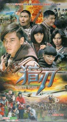 大型抗日戰爭電視劇 獵刀DVD碟片光盤完整版陳冠霖 甘露 丁洋