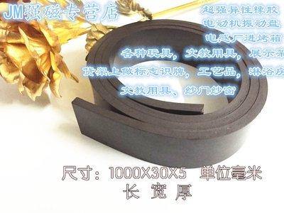 #熱賣#一件 橡膠紗窗異性軟磁條30X5MM電機振動盤磁條30X5 雙面磁性(請先諮詢店主優惠價再下標)