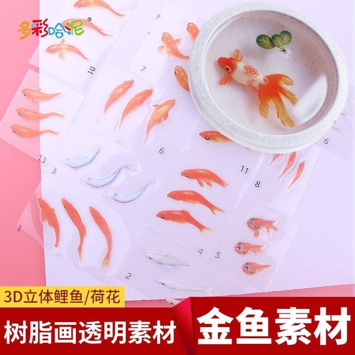 奇奇店-水晶滴膠金魚畫樹脂畫透明素材紙貼紙3D金魚立體畫鯉魚荷花AB水#用心工藝 #愛生活 #愛手工