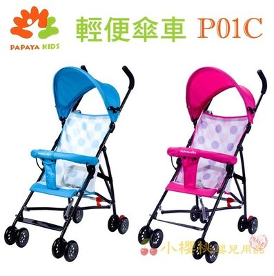 @小櫻桃嬰兒用品@PAPAYA KIDS--P01C 時尚輕便嬰兒推車 傘車【新色上市】