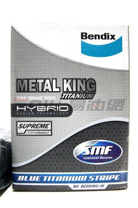 【易油網】Bendix MKT 金屬王鈦條紋 奔得士煞車皮 來令片 前來令 DB1255-MKT