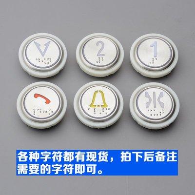 永大電梯按鈕A4J18488/A3N18489貝斯特按鈕BAS100電梯配件紙不語小鋪