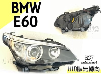 小傑車燈精品--全新 BMW E60 03 04 年 HID版 D2規格適用 原廠型 副廠 大燈 一顆9000