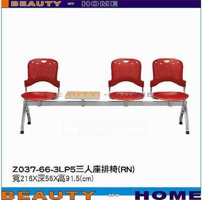 【Beauty My Home】19-CB-329-01三人座排椅【高雄】