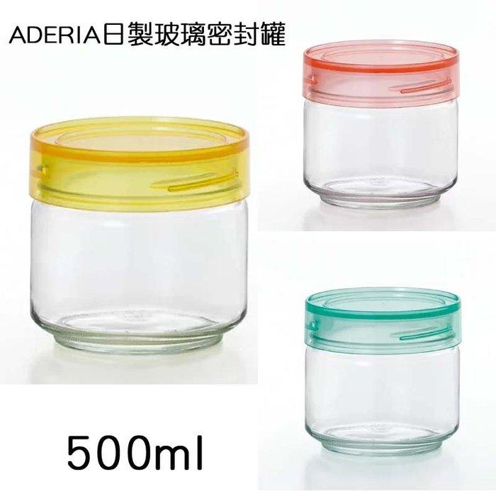 【無敵餐具】日本製ADERIA玻璃密封罐(500ml)黃紅綠三色 內附密封墊圈【P-02】