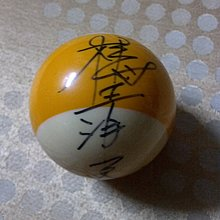 撞球之子 楊清順 親筆簽名9號球