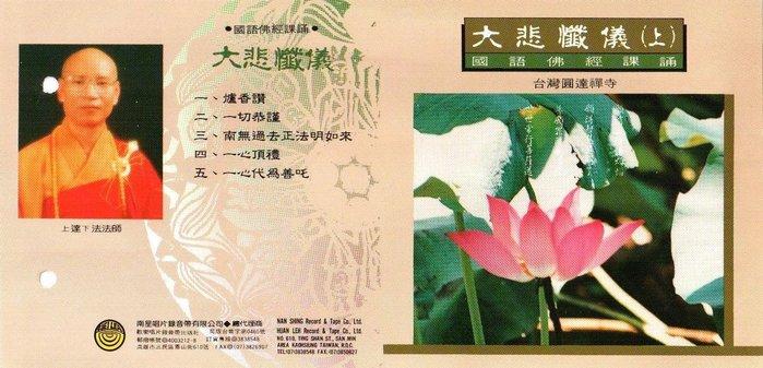 妙蓮華 CG-5019 國語佛經課誦-大悲懺儀(兩片)