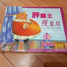 信誼禮物盒 中文繪本 胖國王 瘦皇后 2本書+1片CD (全新未拆封)