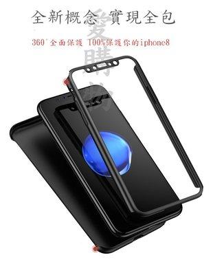 """""""愛購物""""新款iphone8手機殼 360度全包手機殼 蘋果iphone8X 超薄磨砂PC硬殼"""
