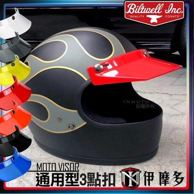 伊摩多※美國 Biltwellinc 通用型3點扣 帽簷 鈕扣式 復古 越野 安全帽簷 7色可選 。紅色