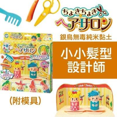 日本銀鳥無毒純米黏土-小小髮型設計師(附模具) / 兒童 玩具 GINCHO DIY☆大樹小屋☆【D1920014】M3