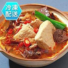 深坑麻辣臭豆腐 冷凍 1050g[CO00446] 健康本味