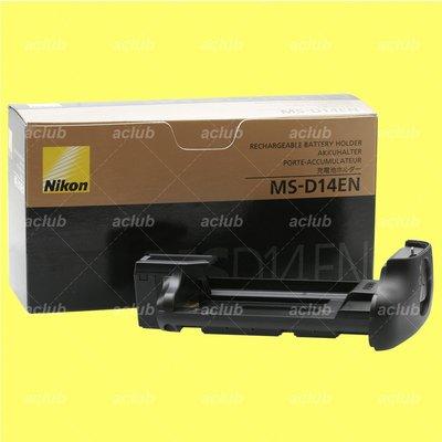 原裝正貨 - NIKON 尼康 MS-D14EN 電池匣 Rechargeable Battery Holder Tray