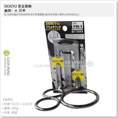 【工具屋】DOGYU 安全掛鉤 FM-1 土牛 固定式 三重環 鎚架 腰帶 安全掛勾 板手 防墜 3孔 手工具 高空作業