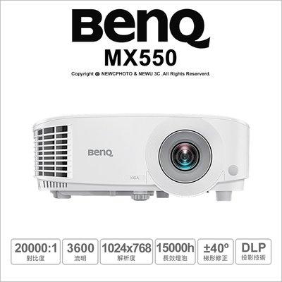 【薪創台中】含稅免運 BenQ MX550 節能高亮商用投影機 3600流明 XGA 高對比 公司貨 加送100吋布幕