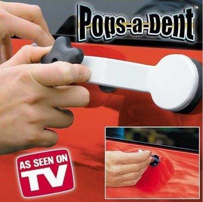 ☆╮布咕咕╭☆車用 凹痕修復器 Pops A Dent 汽車鈑金修復工具套裝組