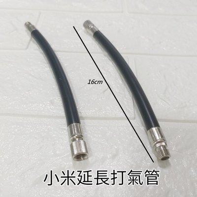 小米延長充氣管 美式氣嘴 汽機車自行車可用 延長管 充氣管 小米 613sports