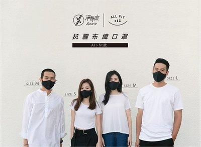加贈舒耳帶 ALL FIT款 抗霾布織口罩 純黑 極黑款防PM2.5口罩 抗UV 淨對流防霾 抗菌防臭 百搭
