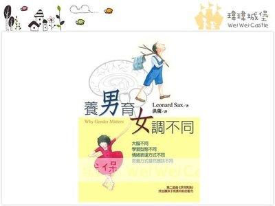 ♪♫瑋瑋城堡✲親子教養/繪本♪♫ (二手書出售) 養男育女調不同。 譯者:洪蘭