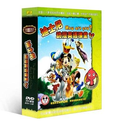 【環球影院】正版迪士尼動漫英語課堂貓和老鼠動畫光盤少兒童學英文dvd碟附書 精美盒裝