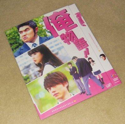 買二送一!俺物語 Ore Monogatari My Love Story (2015) 鈴木亮平/永野芽郁DVD