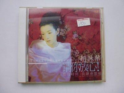 ///李仔糖二手CD唱片*1997年趙詠華-請你放心.二手CD(k363)