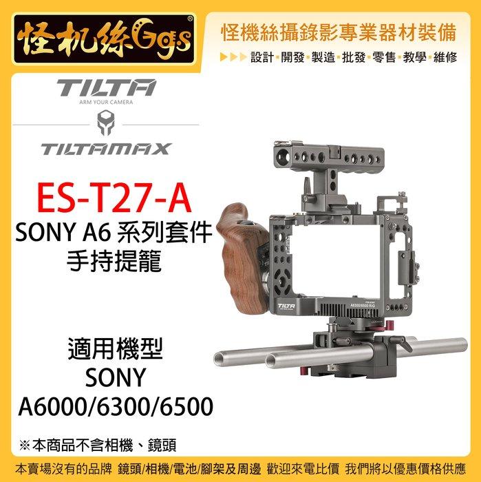 怪機絲 3期含稅 Tilta 鐵頭 ES-T27A SONY A6 系列套件 專用兔籠 提籠 公司貨 A6500