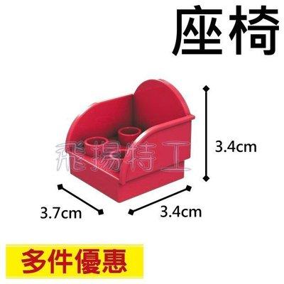 【飛揚特工】大顆粒 積木散件 座椅 DKM002(非樂高,可與 LEGO DUPLO/得寶/德寶 系列相容)