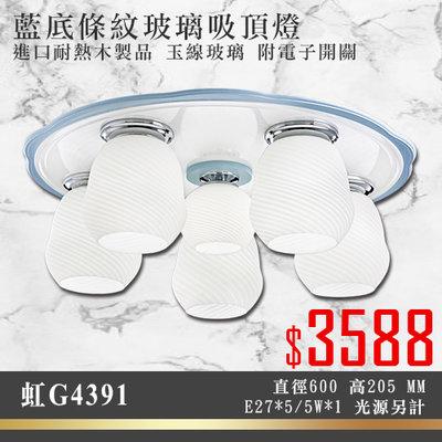 虹【阿倫燈具】(YG4391) 藍底條紋玻璃吸頂燈 進口耐熱木製品 玉線玻璃 附電子開關 E27*5/5W*1 光源另計