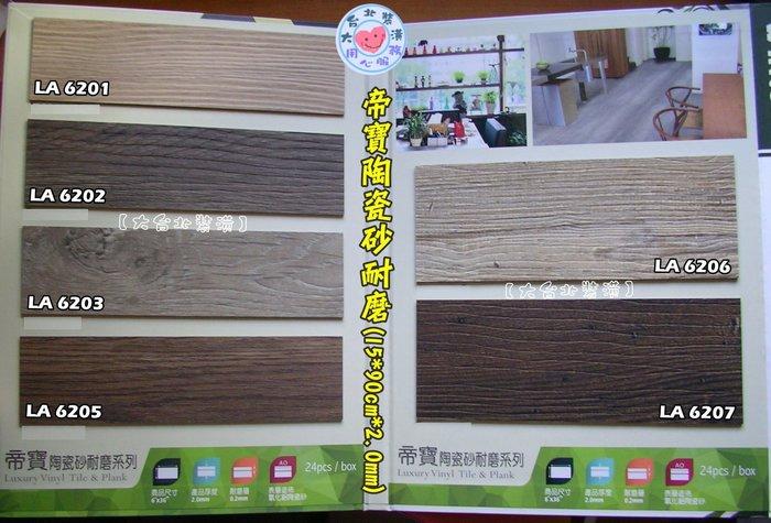 【大台北裝潢】Winton帝寶塑膠地磚* 陶瓷砂耐磨系列 木紋 長條地板2.0mm