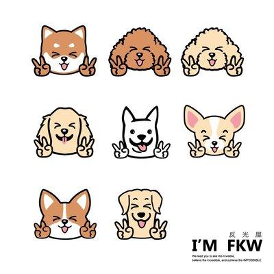 反光屋FKW 比YA毛孩 拉布拉多 貴賓 台灣犬 吉娃娃 黃金獵犬 柯基 貓咪 寵物貼紙 毛小孩貼紙 防水 反光貼紙