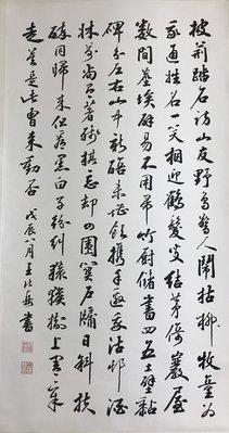 王北岳 書法