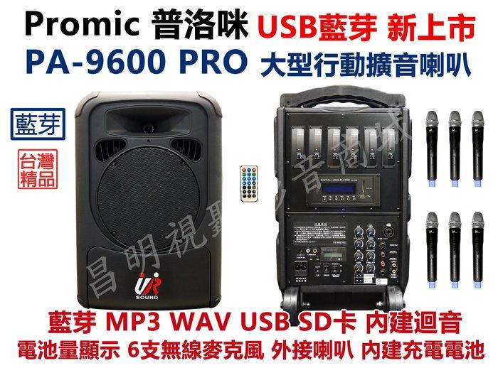 【昌明視聽】普洛咪 UR SOUND PA-9600 PRO 大型移動式擴音喇叭 USB藍芽版 附6支無線麥克風