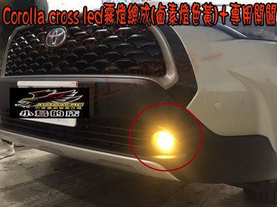(小鳥的店)豐田 2020-21 Corolla Cross 霧燈 led總成 鹵素色 開關 線組 霧燈蓋 黃光
