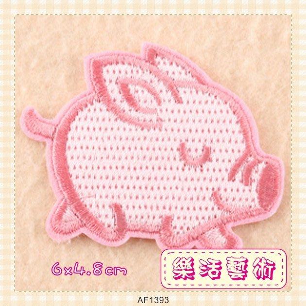 樂活藝術「燙貼布」 ~ 奔跑粉紅猪 刺繡布貼 熨燙貼 貼花 衣服配件《有背膠》【現貨】【AF1393】