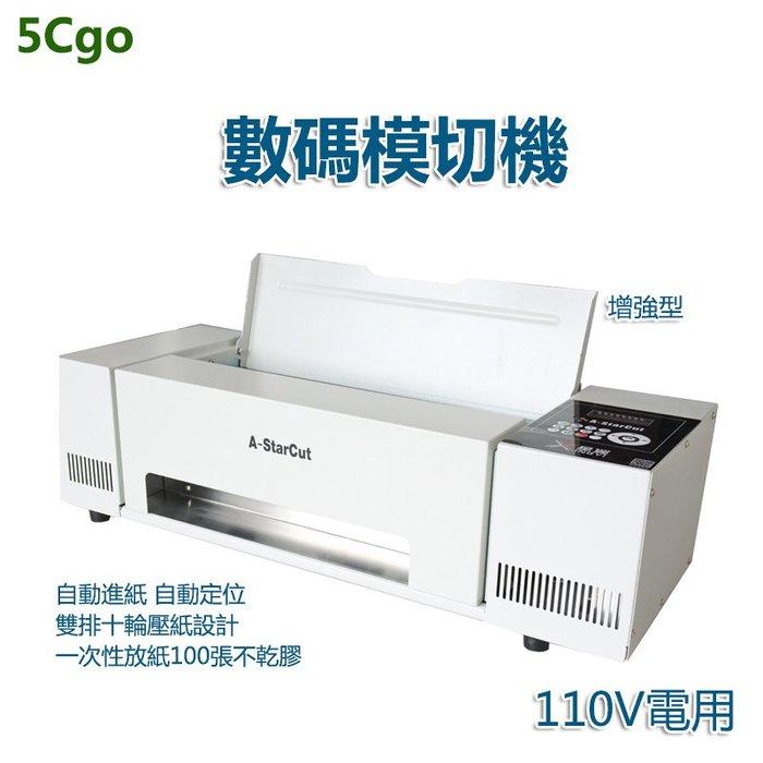 5Cgo【批發】台灣專用 數碼模切機自動巡邊刻字機單張連續進紙異形不幹膠標簽切割機 110v  t58186827577